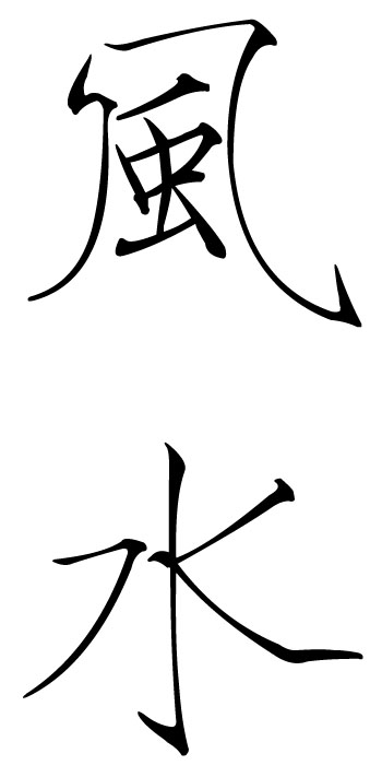 Feng_Shui_Chinese_characters