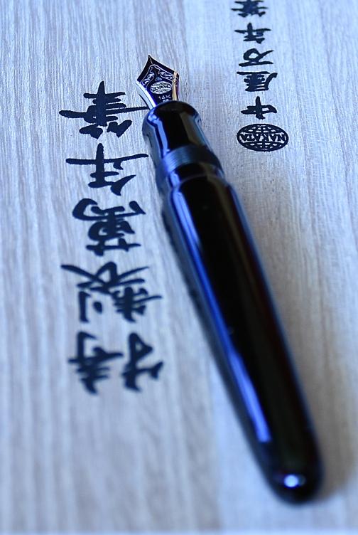 Nakaya_Portable_Writer_-_Kuro-tamenuri_(26508935982)